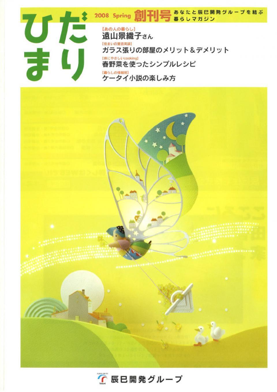 ひだまり 2008 Spring 創刊号