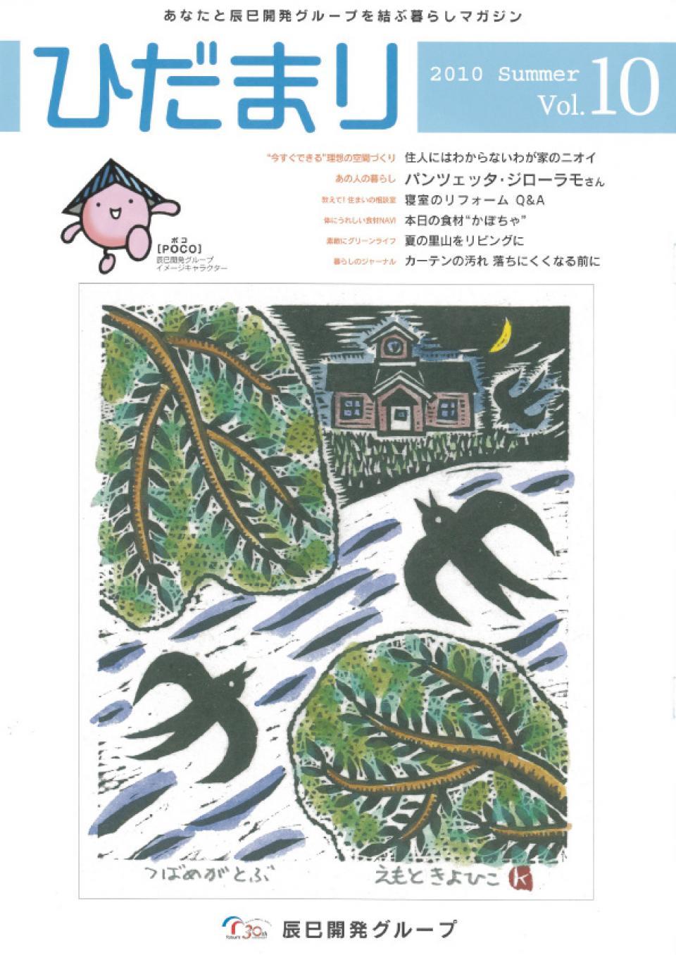 ひだまり 2010 Summer vol.10