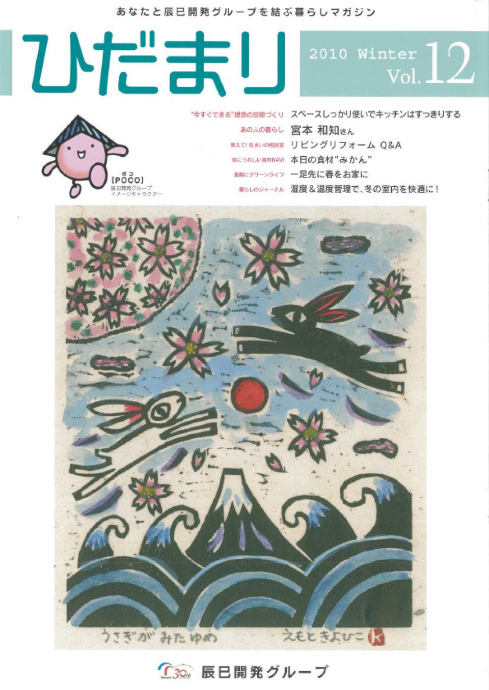 ひだまり 2010 Winter vol.12