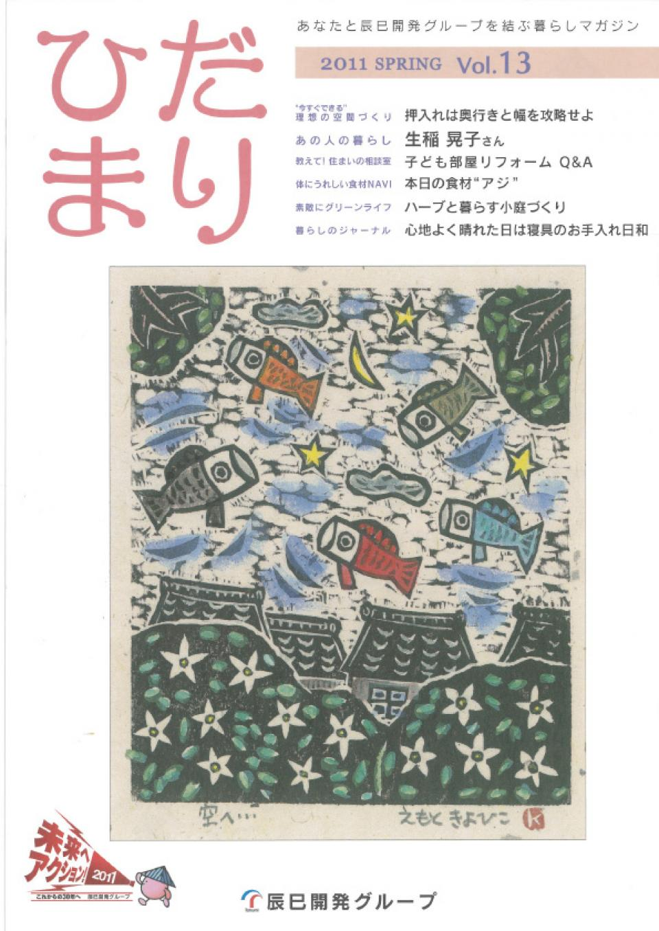 ひだまり 2011 Spring vol.13