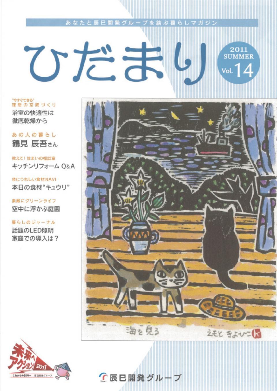 ひだまり 2011 Summer vol.14