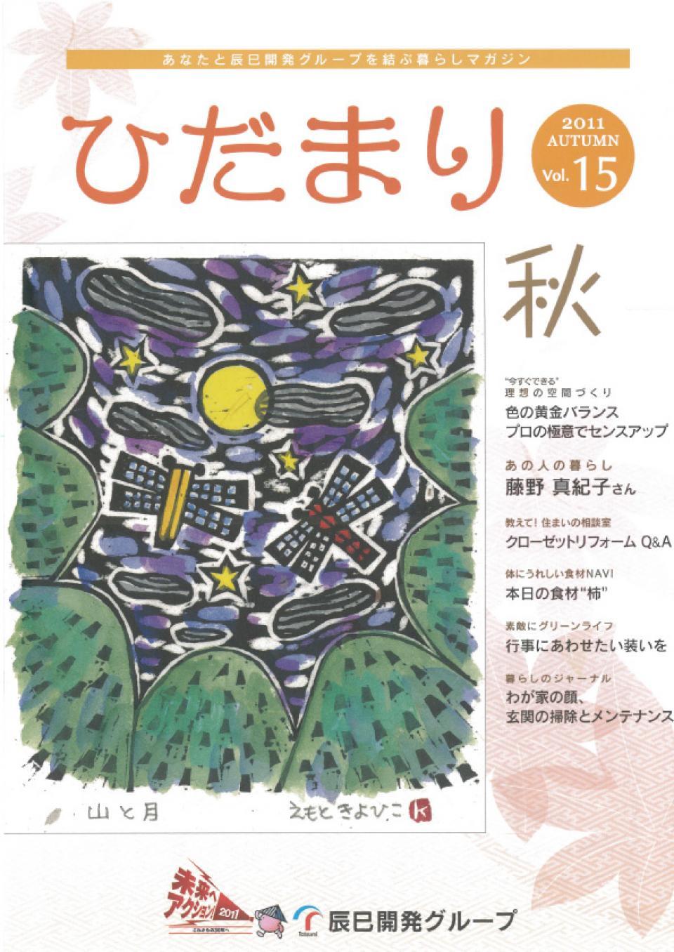 ひだまり 2011 Autumun vol.15