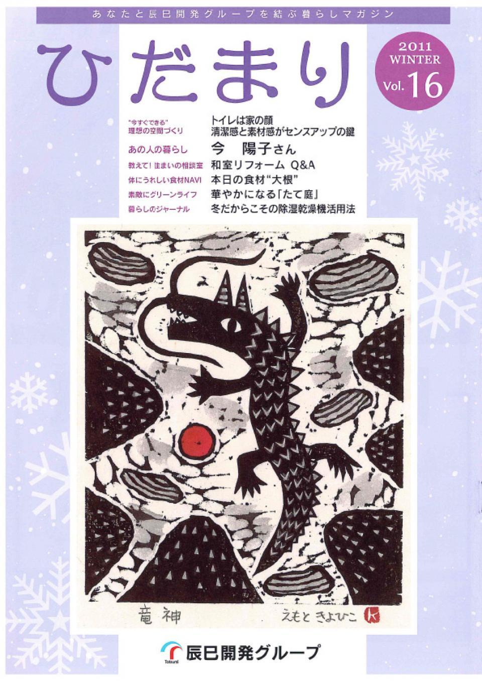 ひだまり 2012 Winter vol.16
