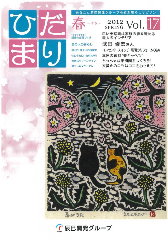ひだまり 2012 Spring vol.17