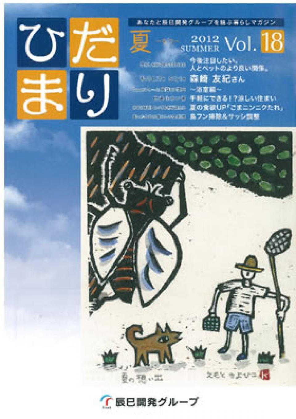 ひだまり 2012 Summer vol.18
