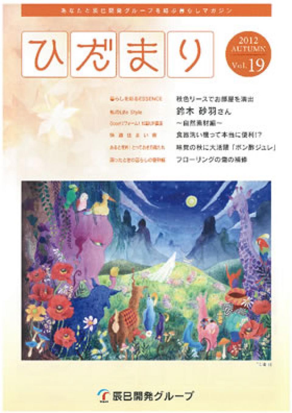ひだまり 2012 Autumn vol.19