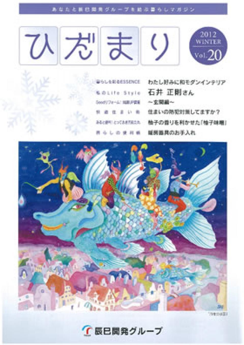 ひだまり 2012 Winter vol.20