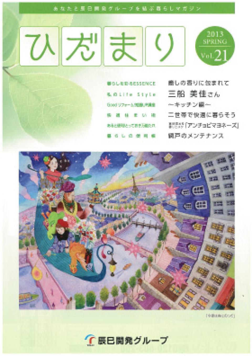 ひだまり 2013 Spring vol.21