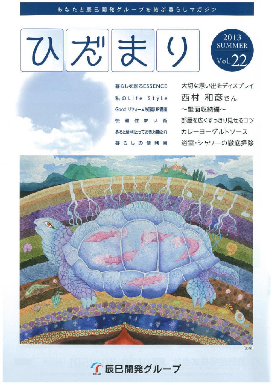 ひだまり 2013 Summer vol.22