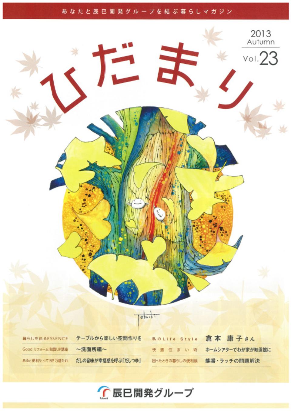ひだまり 2013 Autumn vol.23