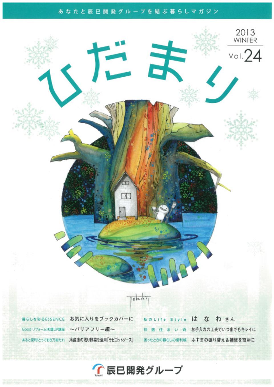 ひだまり 2013 Winter vol.24