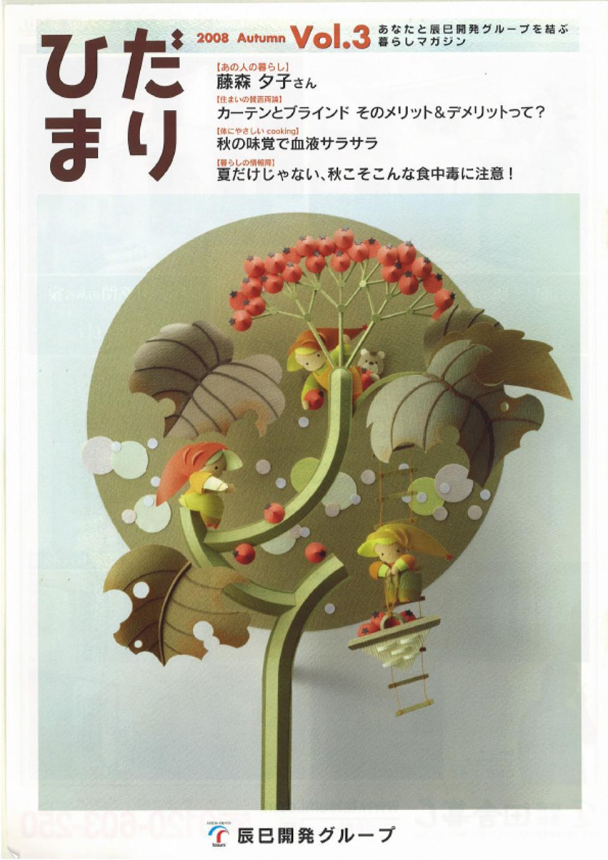 ひだまり 2008 Autumn vol.3