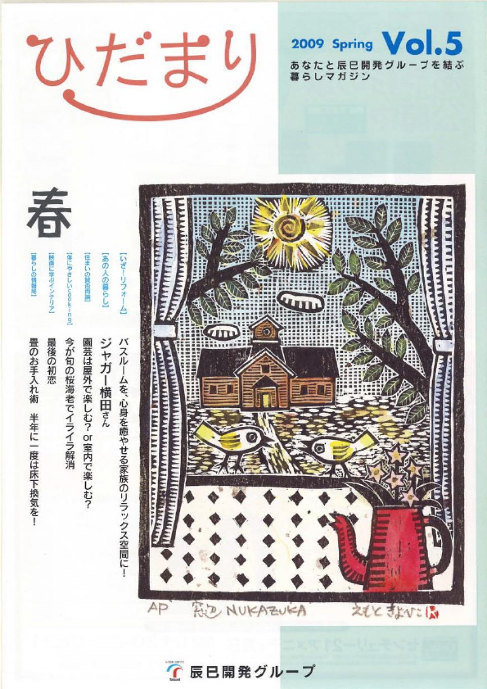 ひだまり 2009 Spring vol5