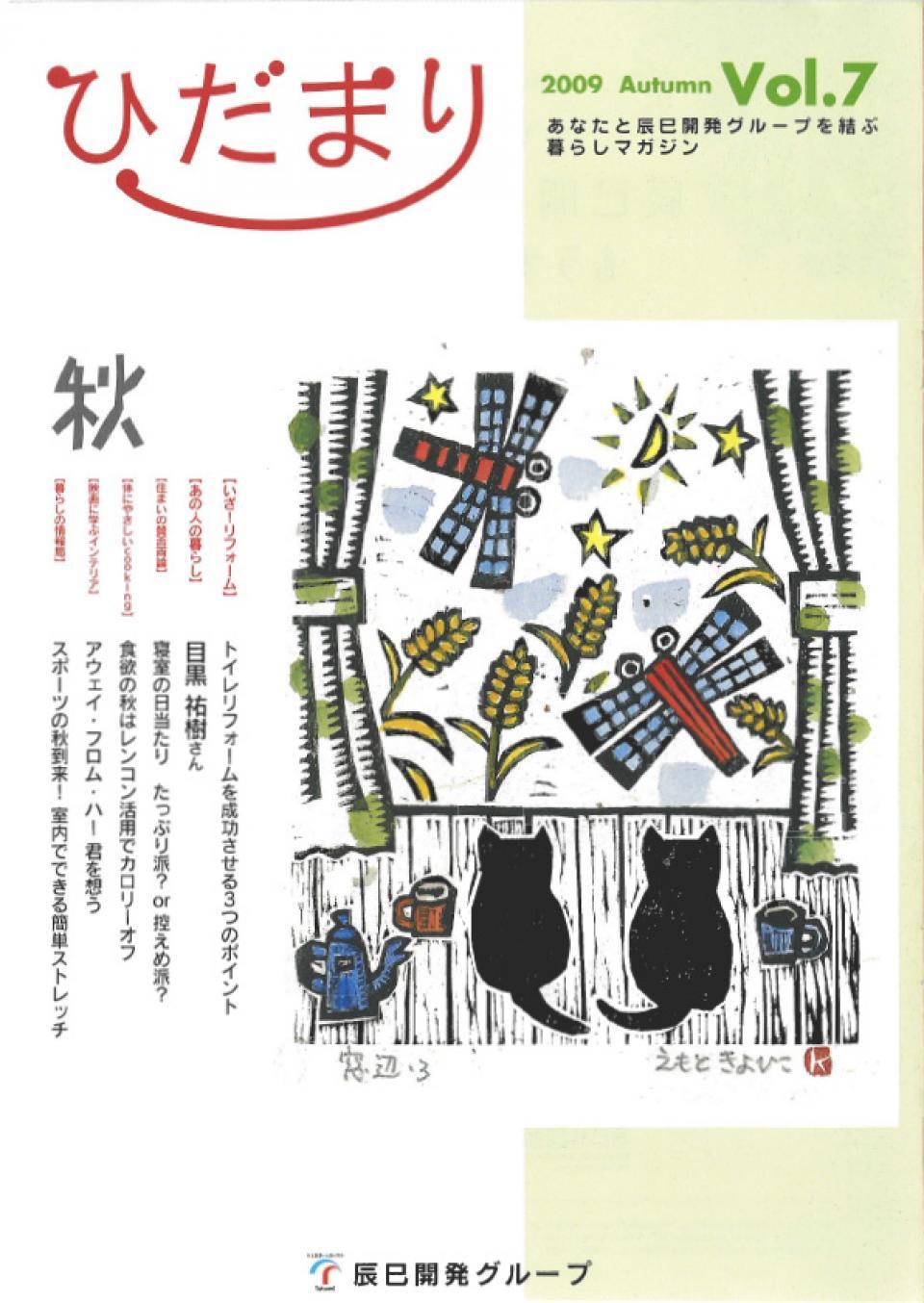 ひだまり 2009 Autumn vol.7