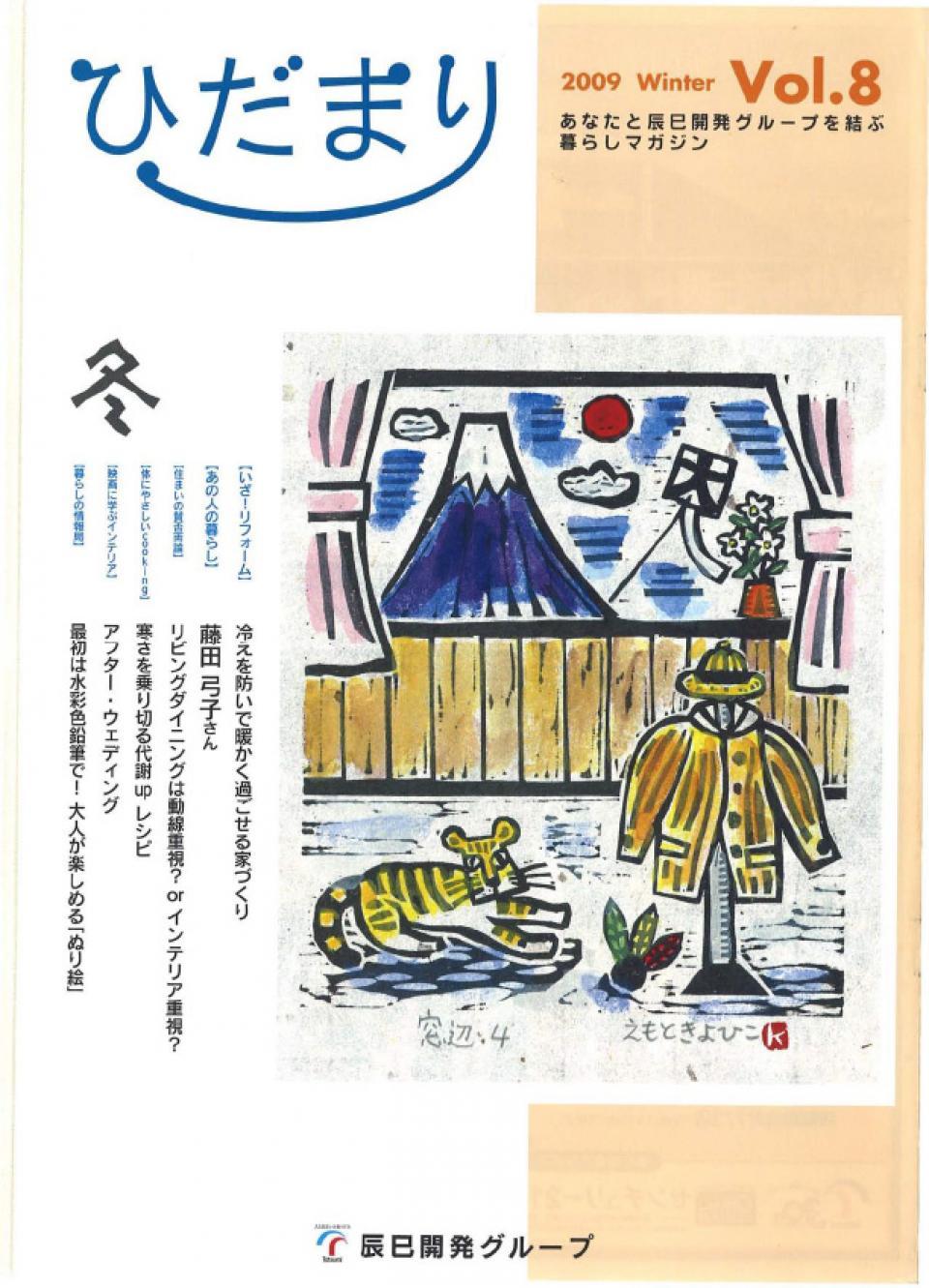 ひだまり 2009 Winter vol.8
