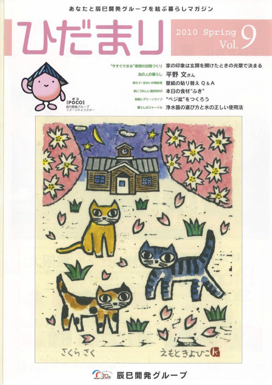 ひだまり 2010 Spring vol.9
