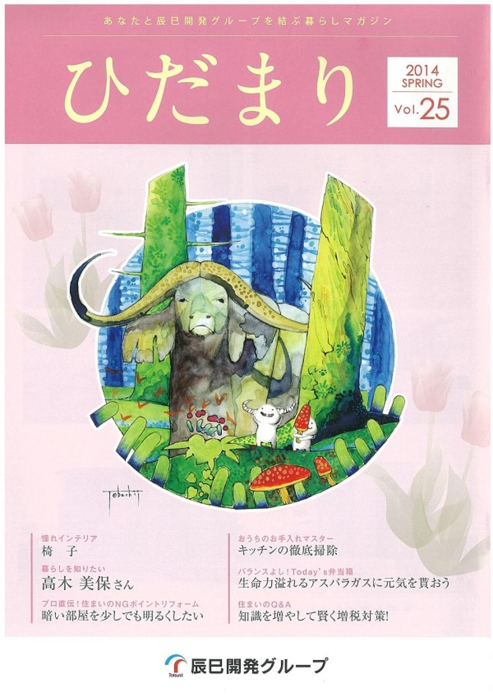 ひだまり 2014 Spring vol.25
