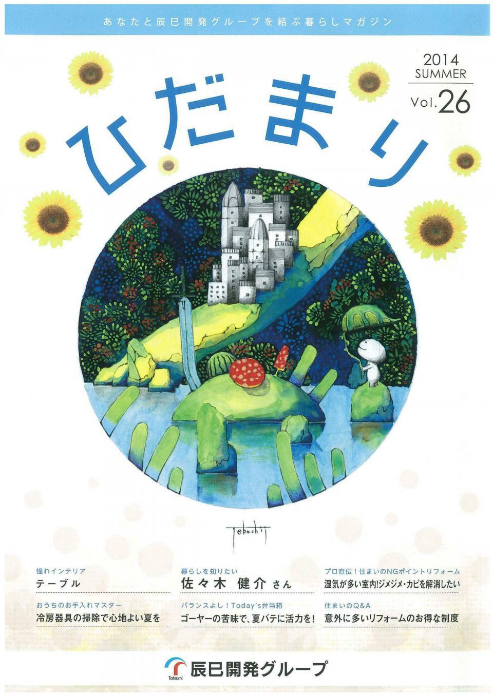 ひだまり 2014 Summer vol.26