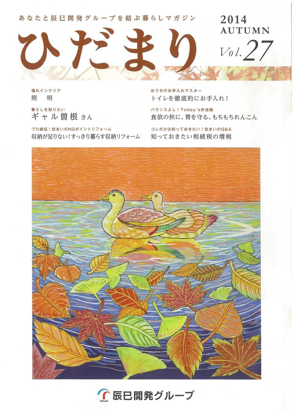 ひだまり 2014 Autumn vol.27