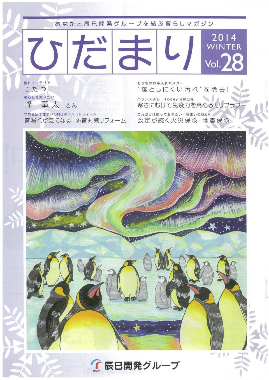 ひだまり 2014 Winter vol.28