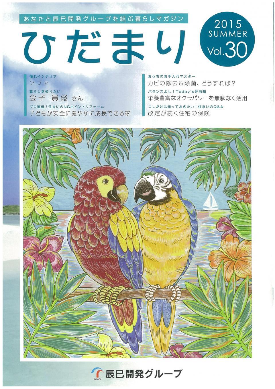 ひだまり 2015 Summer vol.30