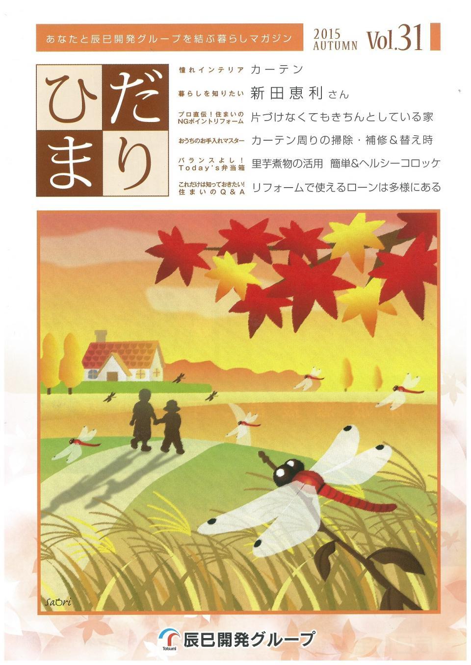 ひだまり 2015 Autumn vol.31