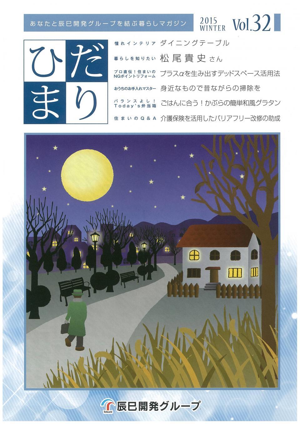 ひだまり 2015 Winter vol.32