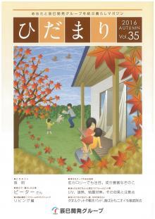 ひだまり 2016 Autumn vol.35